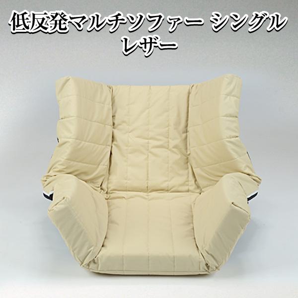 低反発マルチシングル レザー 合皮 アイボリー ブラック 代引き不可 送料D mt-059-マルチシングル_leather