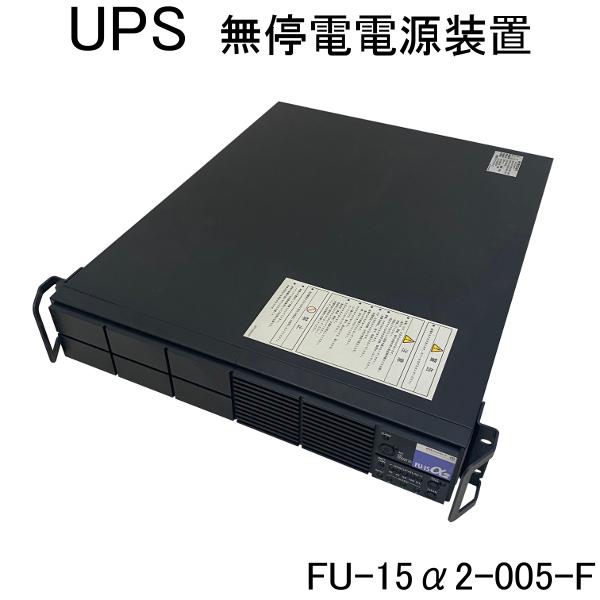 【中古】 UPS 無停電電源装置 NTTファシリティーズ 1.5kVA/1.05kW 2013年製 FU-15α2-005-F pc-001-06