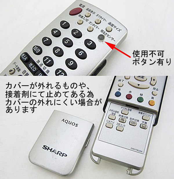 [Free TV stand, LCD TV remote control 16-16 inch j1711 tv-083 LC-16E5  [SHARP Sharp AQUOS {LCD television second-hand television terrestrial  digital