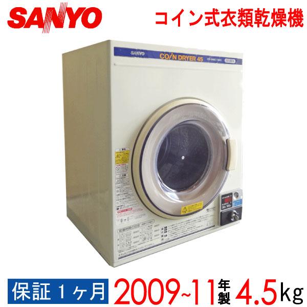 【中古】【鍵無】 SANYO サンヨー コイン式衣類乾燥機 2009-11年製 4.5kg Cランク Bサイズ CD-S45C1 w-sa-5151