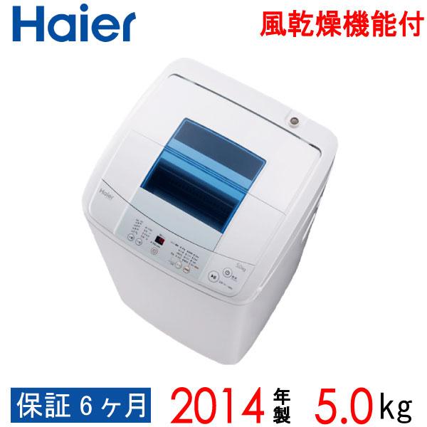 【中古】 Haier ハイアール 全自動洗濯機 2014年製 5.0kg Cランク Bサイズ JW-K50H-W w-ha-8131