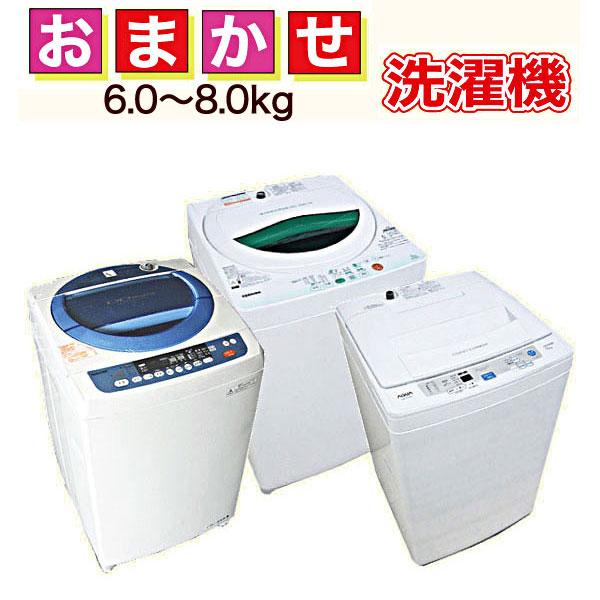 【中古】【送料無料】 メーカー おまかせ 全自動洗濯機 6.0~8.0kg 2008~2011年製 Cサイズ omk-w j1754