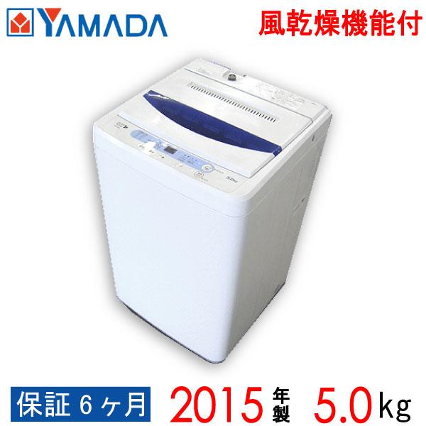 【中古】YAMADA ヤマダ電機 全自動洗濯機 2015年製 5.0kg Dランク Bサイズ YWM-T50A1 w-xx-9160