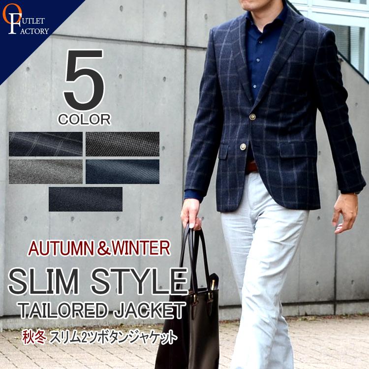 秋冬 メンズジャケット 厚手生地 WOOL100% スリムモデル 6color A体 AB体 2ツボタンジャケット テーラードジャケット