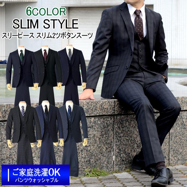 訳あり 処分価格 スリーピース スーツ メンズ スリム ビジネススーツ 2ツボタン 3ピーススーツ メンズスーツ スリムスーツ Y体 A体 AB体 2つボタンスーツ
