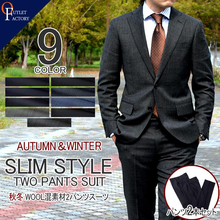 スーツ 秋冬メンズスーツ 2パンツスーツ スリムスタイル WOOL混素材 9COLOR Y体 A体 AB体 2ツボタンスーツ ビジネススーツ