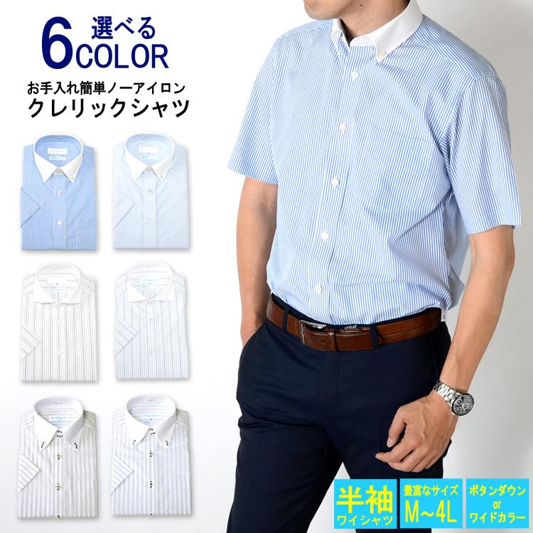 半袖ワイシャツ クレリックシャツ ボタンダウン ワイドカラー 半袖 爆売り 新着セール Yシャツ ビジネスシャツ クールビズ カッターシャツ COOL ワイシャツ BIZ