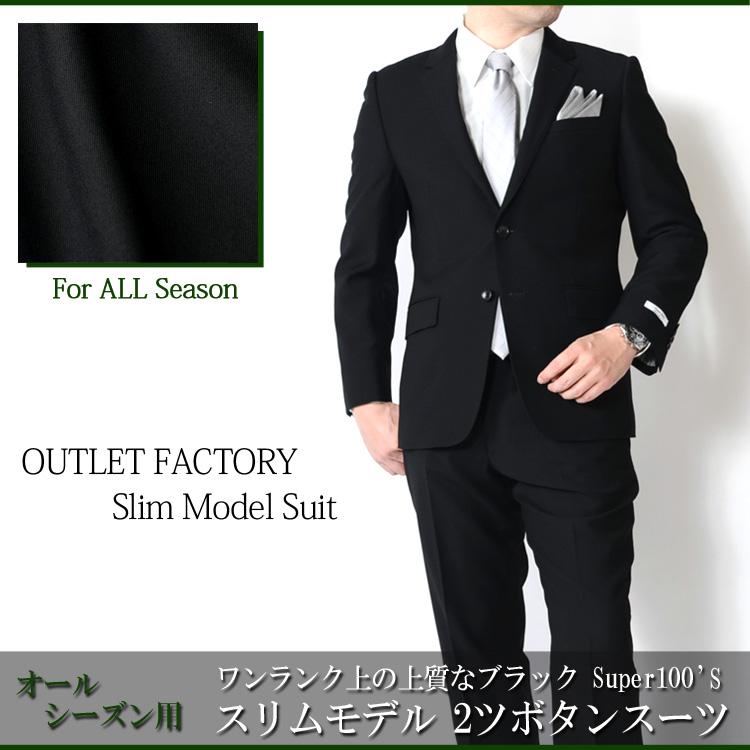 BB体 ブラック AB体 スリムモデルスーツ スーツ オールシーズン/高品質素材 無地 2ツボタンスーツ ビジネススーツ Super100's/ メンズスーツ