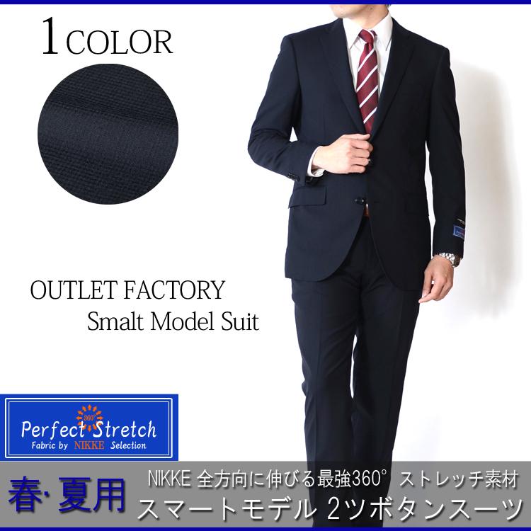 処分価格 訳あり スーツ 春夏メンズスーツ スマートモデルスーツ 日本の高級生地メーカーNIKKE ストレッチ素材 ネイビー YA体 A体 AB体 BB体 2ツボタンスーツ ビジネススーツ