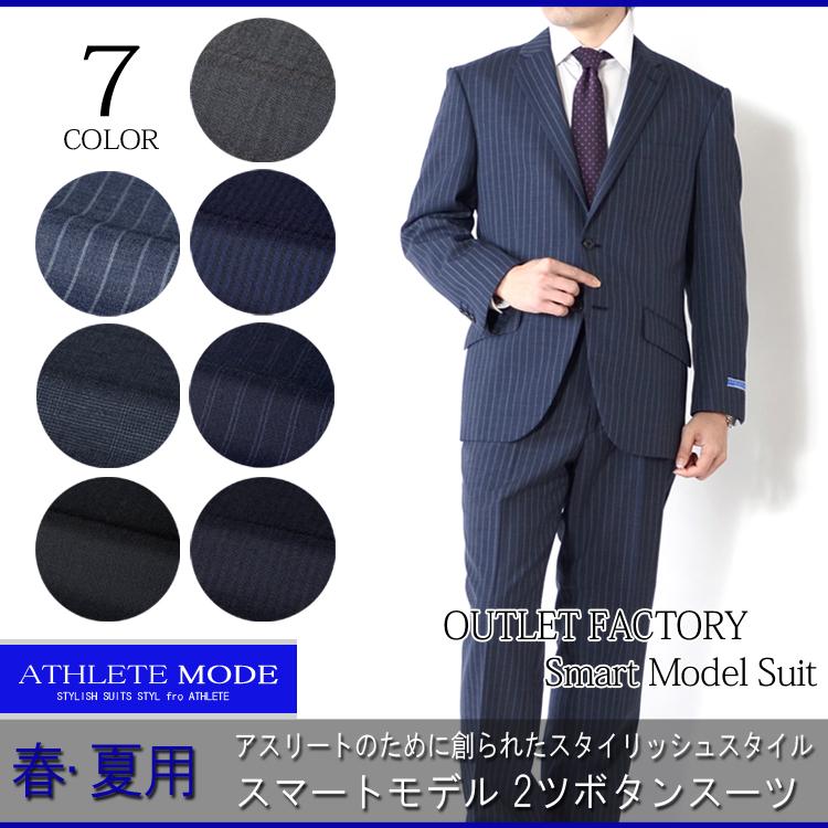処分価格 訳あり スーツ メンズスーツ 春夏スーツ アスリートモデル スマートスーツ 7color AB体 BB体 2ツボタンスーツ ビジネススーツ