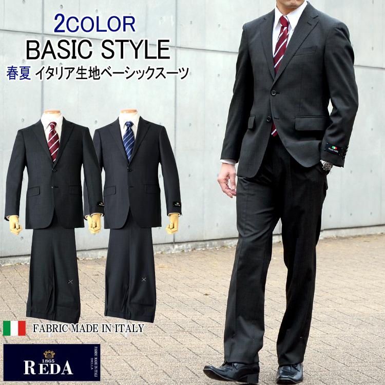 スーツ イタリア生地 REDA レダ 春夏メンズスーツ ベーシックスーツ 2COLOR A体 AB体 BB体 2ツボタンスーツ ビジネススーツ