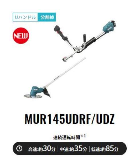 マキタ 充電式草刈機 MUR145UDRF[Uハンドル/分割棹]14.4V バッテリー・充電器セット