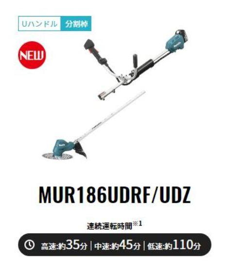 マキタ 充電式草刈機 MUR186UDRF[Uハンドル/分割棹]18V バッテリー・充電器セット