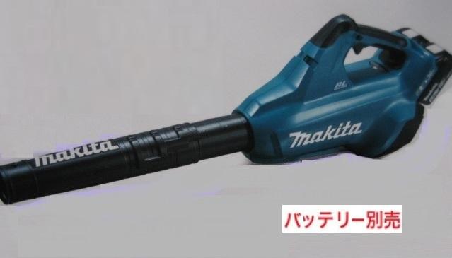 マキタ 充電式ブロワー36V MUB362DZ 本体のみ
