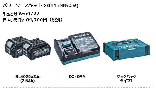マキタ パワーソースキット XGT1(バッテリ・充電器・ケースセット)