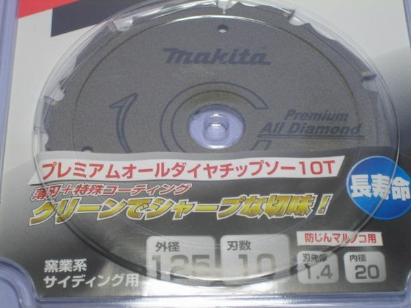 マキタ 窯業系サイディング用オールダイヤチップソー 125mm*10T