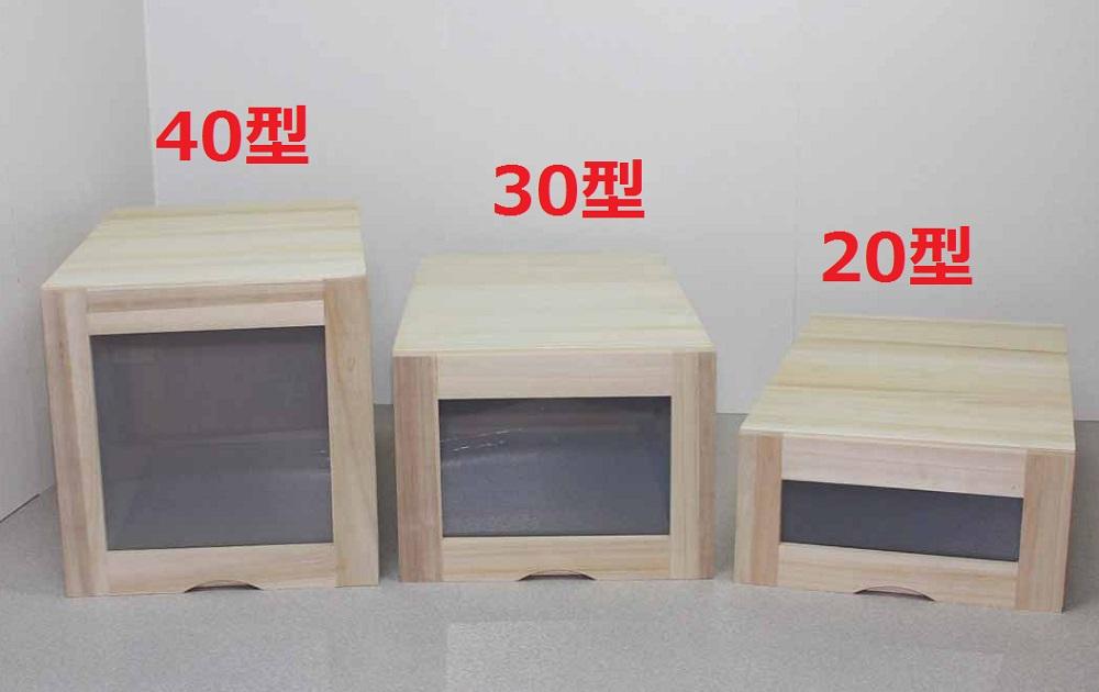 日本製 半透明窓付き 桐収納庫 【40型】桐収納 雛人形などの収納にも 収納ケース クローゼット 押し入れ収納