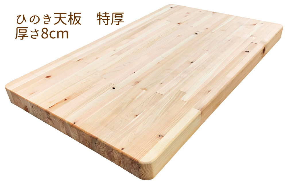 天板 テーブル (特厚)国産 ひのき【オーダー可】木製 机 送料込み DIY(75×120×厚さ8cm)
