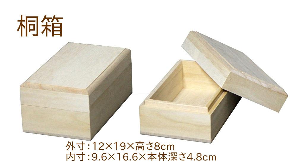 職人による手作りです 思い出の品など大切なものの保管に 天然木を使用しているため 木目や色合いはそれぞれ異なります リピーターさん多数 小物を入れるのに良いサイズです 桐箱 18%OFF 小物入れ ミニ 53381 メーカー再生品 木箱 木製 桐の箱 小物 収納 桐 12×19×高さ8cm