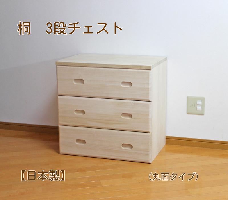【日本製】3段 チェスト 収納 桐収納【送料無料】完成品でお届け シンプルでおしゃれな3段チェスト ゆったり60cm幅
