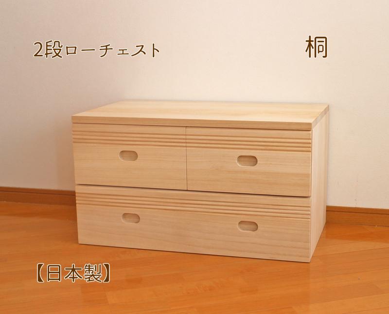 【日本製】桐製 ローチェスト 2段 引き出し3つ 72cm幅 桐収納 【送料無料】完成品でお届け ラインの入ったデザインチェスト 収納ケース