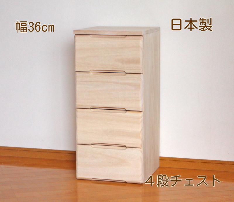 チェスト 4段 天然木 完成品でお届け 引き出し収納 桐 タンス 日本製【送料無料】キャスターを取り付けることもできます