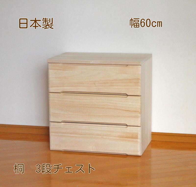【日本製】桐3段チェスト 幅60cm 桐収納 シンプルな桐ダンス【送料無料】衣装ケース 収納ケース 完成品でお届け