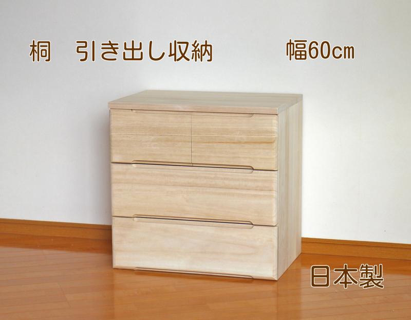 チェスト 3段【日本製】桐製 引き出し収納 桐ダンス 小引き出しが小物の収納に便利です 完成品でお届け 桐収納【送料無料】