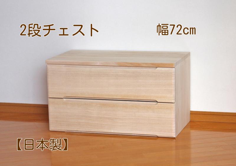 桐の2段チェスト 幅72cm ローチェスト 完成品でお届け【送料無料】日本製 桐ダンス 収納 衣装ケース 収納ケース おしゃれ