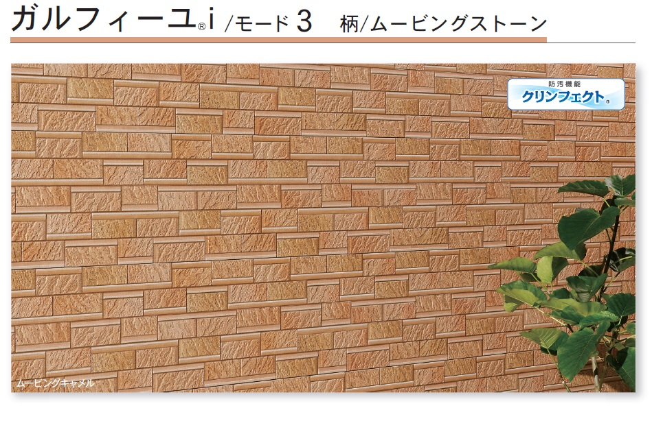 ★アイジー工業 ガルフィーユi/モード3 ムービングストーン 本体 3800mm×385mm×15mm 8枚入 3.55坪(11.70平米)分 よこ張り 金属サイディング 外壁材 ナチュラル★ 【送料無料】