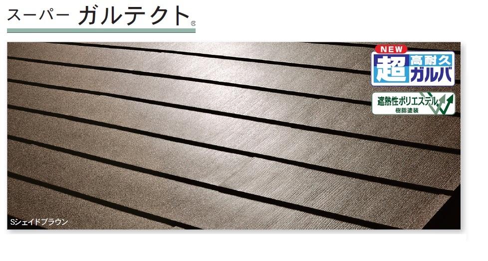 ★アイジー工業 スーパーガルテクト 超高耐久ガルバ 屋根材 ガルバ断熱ルーフ★【送料無料】