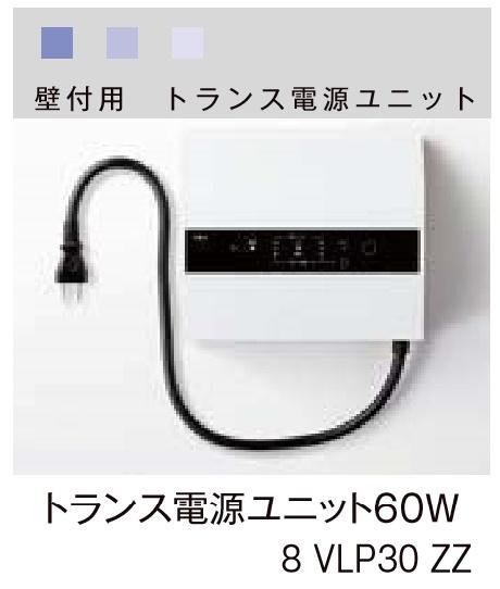 ★LIXIL 美彩 トランス電源ユニット 60W 壁付用 【8VLP30ZZ】 エクステリア照明★【送料無料】