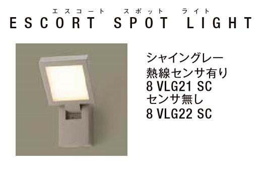 ★LIXIL 美彩 エスコートスポットライト シャイングレー 12V LED エクステリア照明★【送料無料】