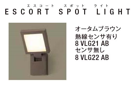 熱線センサ有り 8VLG21AB センサなし 祝日 8VLG22AB LIXIL 美彩 LED エスコートスポットライト オータムブラウン エクステリア照明 送料無料 12V 保証