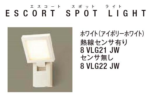★LIXIL 美彩 エスコートスポットライト ホワイト 12V LED エクステリア照明★【送料無料】