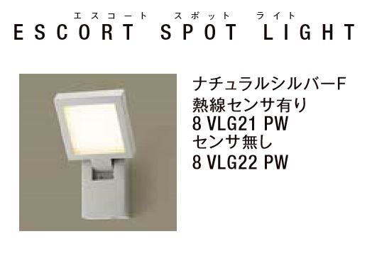 迅速な対応で商品をお届け致します 熱線センサ有り 8VLG21PW センサなし 8VLG22PW LIXIL 美彩 捧呈 ナチュラルシルバーF エクステリア照明 エスコートスポットライト 送料無料 LED 12V