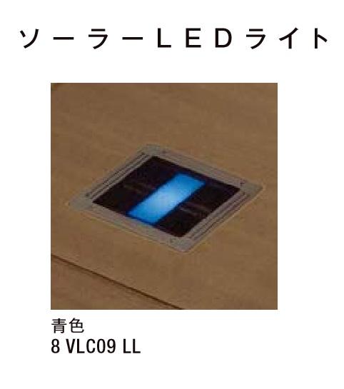 ★LIXIL 美彩 ソーラーブロックライト SLU-1型 交換枠付 【8VLC09LL】 青色 LED エクステリア照明★【送料無料】