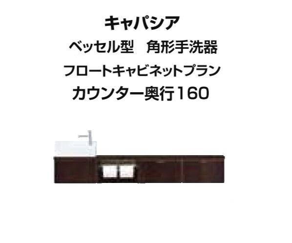 トイレ手洗 キャパシア ベッセル型 角形手洗器 フロートキャビネットプラン 間口1445mm カウンター奥行き160mm 右仕様 壁給水 壁排水 YN-AKREDEKXHCX LIXIL INAX 送料無料 低価,爆買い