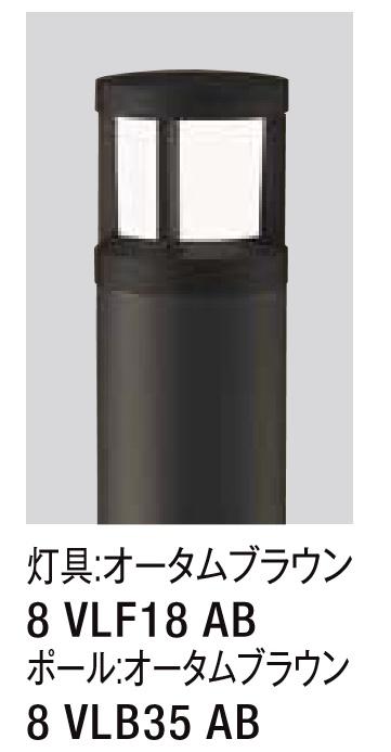 灯具:オータムブラウン 休日 8 VLF18 AB ポール:オータムブラウン VLB35 定番の人気シリーズPOINT(ポイント)入荷 LIXIL エントランスライト 玄関 ガードタイプ 送料無料 エクステリア照明 LED LEK-26型 100V