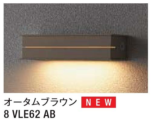 ★LIXIL 表札灯 LPJ-16型 【8 VLE62 AB】 オータムブラウン 100V LED エクステリア照明 ★【送料無料】