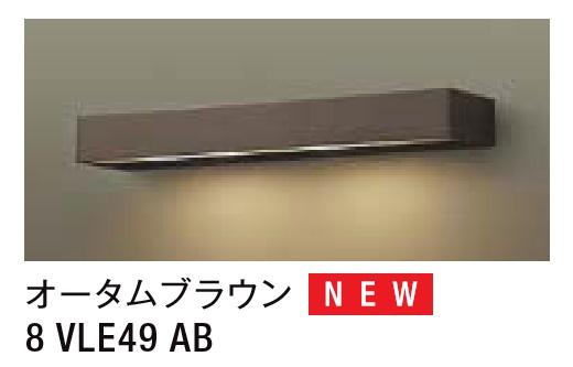★LIXIL 表札灯 LML-7型 【8 VLE49 AB】 オータムブラウン 100V LED エクステリア照明 ★【送料無料】