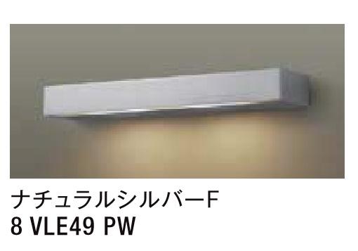 ★LIXIL 表札灯 LML-7型 【8 VLE49 PW】 ナチュラルシルバーF 100V LED エクステリア照明 ★【送料無料】