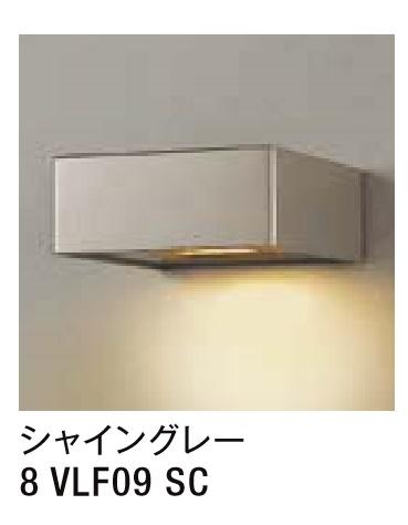 ★LIXIL 表札灯 LPK-34型 【8 VLF09 SC】 シャイングレー 100V LED エクステリア照明 ★【送料無料】