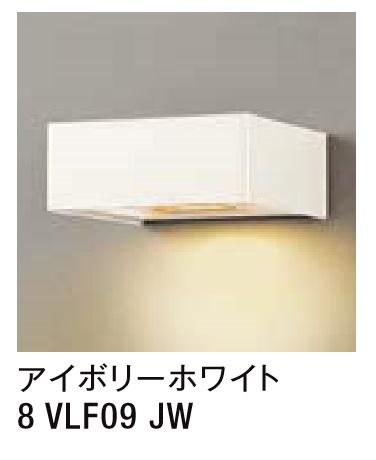 ★LIXIL 表札灯 LPK-34型 【8 VLF09 JW】 アイボリーホワイト 100V LED エクステリア照明 ★【送料無料】