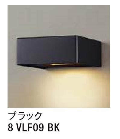 ★LIXIL 表札灯 LPK-34型 【8 VLF09 BK】 ブラック 100V LED エクステリア照明 ★【送料無料】