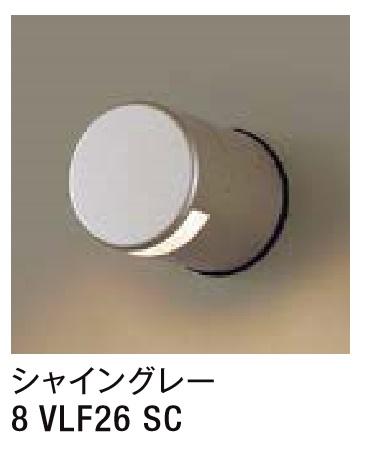 ★LIXIL 表札灯 LPK-36型 【8 VLF26 SC】 シャイングレー 100V LED エクステリア照明 ★【送料無料】