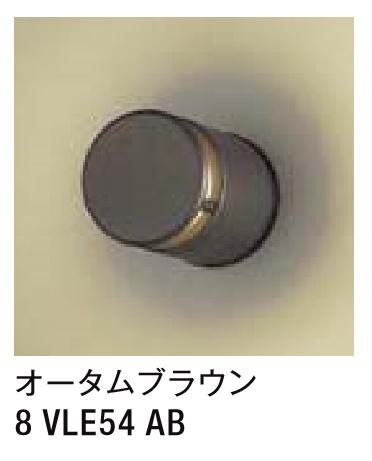 ★LIXIL 表札灯 LPK-23型 【8 VLE54 AB】 オータムブラウン100V LED エクステリア照明 ★【送料無料】