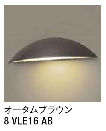 LIXIL 表札灯 トレンド LPK-13型 8 VLE16 おすすめ AB 100V LED オータムブラウン 送料無料 エクステリア照明