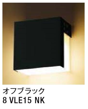 ★LIXIL 表札灯 LPJ-7型 【8 VLE15 NK】 オフブラック 明るさセンサ付 100V LED エクステリア照明 ★【送料無料】