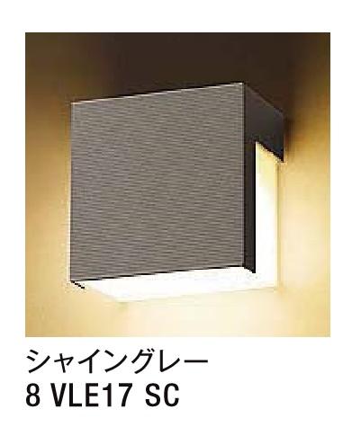 ★LIXIL 表札灯 LPK-14型 【8 VLE17 SC】 シャイングレー 100V LED エクステリア照明 ★【送料無料】